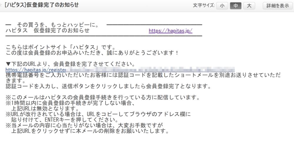 hapitas-preregist-mail