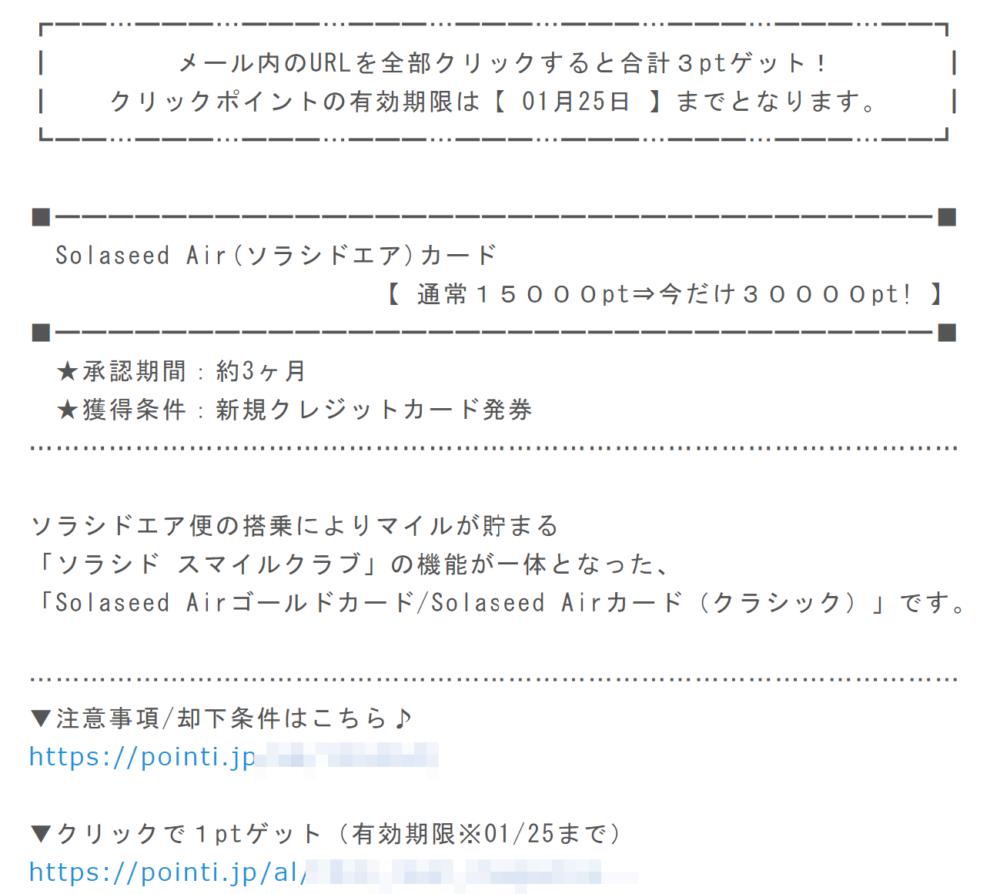 pointincome-mailmagazine