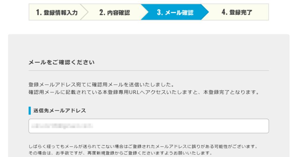 pointincome-regist-mail-check4