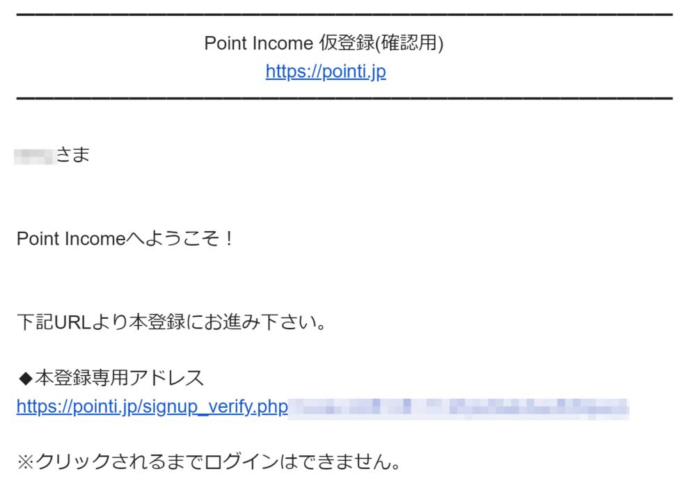pointincome-regist-url5