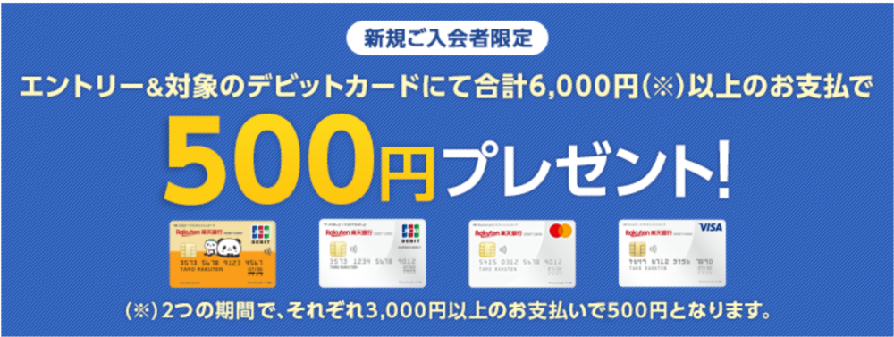rakuten-bank-debit-card-campaign