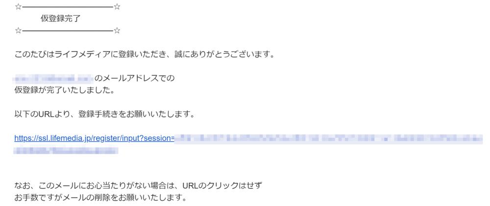 lifemedia-mail4